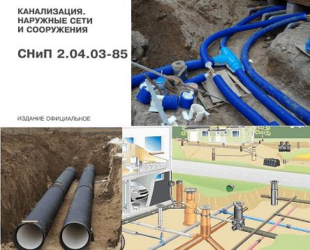 СНиП — канализация наружные сети и сооружения