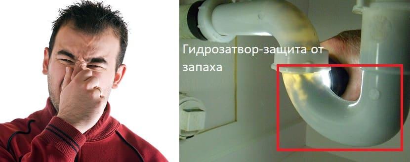 Воняет из раковины на кухне канализацией что делать