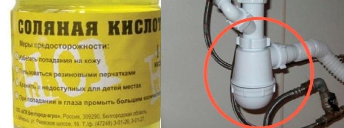 Соляная кислота для чистки канализации: применение и как прочистить